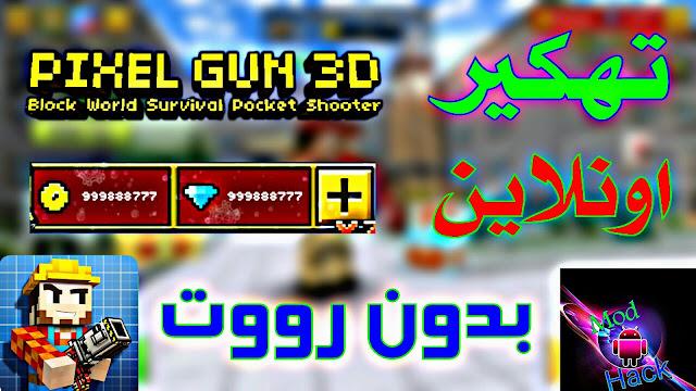 تهكير لعبة Pixel Gun 3D Pocket Edition v12.0.0 كاملة للاندرويد اونلاين بدون رووت آخر اصدار