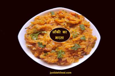 लौकी का भरता (lauki ka bharta)