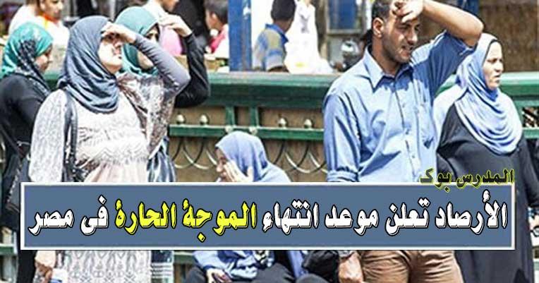 عاجل الأرصاد تعلن موعد انتهاء الموجة الحارة في مصر