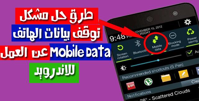 كيفية إصلاح مشكل اتصال بيانات الهاتف Mobile data لا تعمل على أندرويد