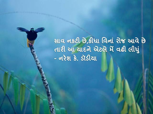 साव नकटी छे,कीधा विनां रोज आवे छे Gujarati Sher By Naresh K. Dodia