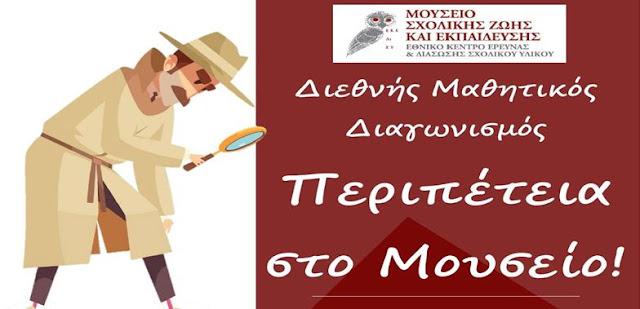 Θεσπρωτία: Διάκριση για μαθητές του δημοτικού Γραικοχωρίου σε διεθνή μαθητικό διαγωνισμό