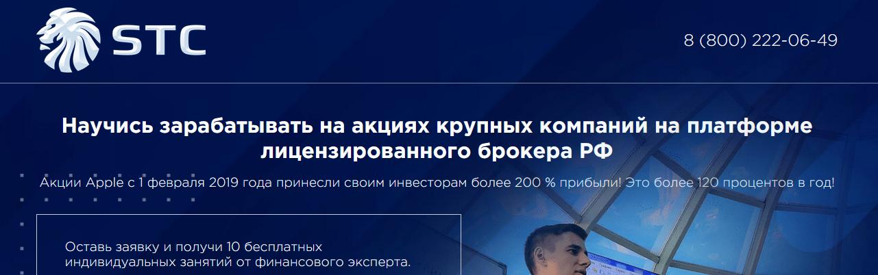 Мошеннический сайт trader-bb.ru – Отзывы, развод. STC-TRADING мошенники