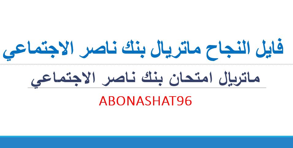 ماتريال أمتحان بنك ناصر الاجتماعي 2020 | أمتحان ناصر الاجتماعي اللغة الانجليزية + IQ اخر تحديث | فايل النجاح