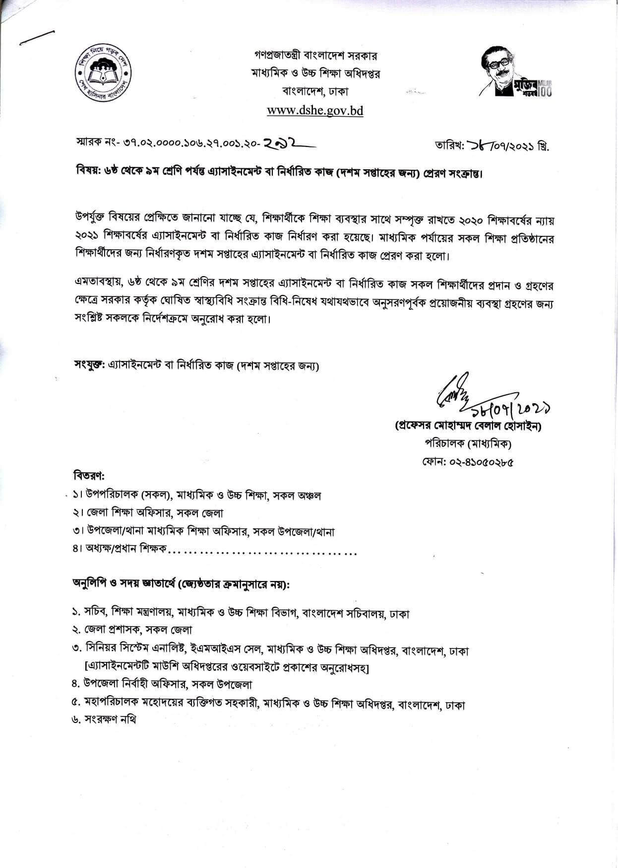DSHE 10th Week Assignment Notice 2021