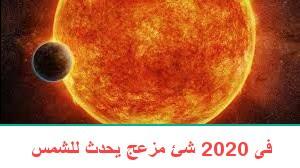 2020 هلاك الشمس