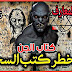 """الممنوع عالمياً، كتاب """" شمس المعاريف """" معلم السحر الأسود"""