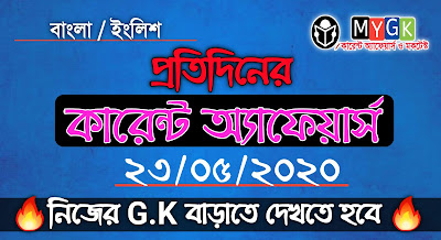কারেন্ট অ্যাফেয়ার্স : Current Affairs in Bengali Pdf - 24 May 2020