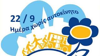 Ευρωπαϊκή Ημέρα χωρίς Αυτοκίνητο στην Άρτα