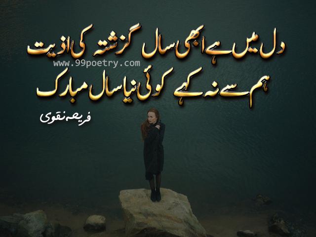 Sal Guzishta - New Year Poetry 2022 -Fariha Naqvi