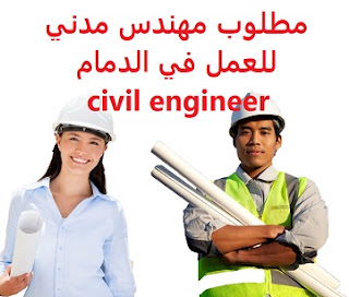 Civil engineer required to work in Dammam  To work in Dammam with an engineering consulting office  Education: Bachelor degree  Experience: Have at least six years experience in the road field Have experience in soil, asphalt and concrete tests It is preferred that the applicant be a resident of the Eastern Region  Salary: to be determined after the interview