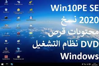 Win10PE SE 2020 نسخ محتويات قرص DVD نظام التشغيل Windows