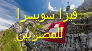 طريقة الحصول على تأشيرة سويسرا من مصر