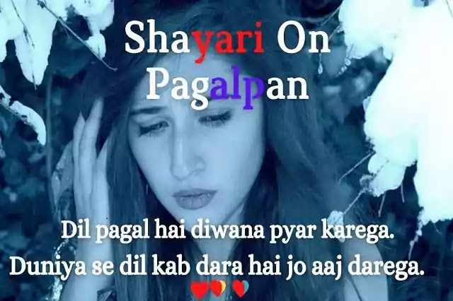 Shayari On Pagalpan | Shayari On Pagal Dost | Hum Pagal Hai Shayari.