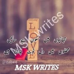 Heart Broken Urdu Poetry
