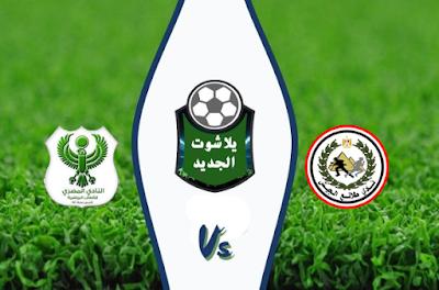 نتيجة مباراة المصري وطلائع الجيش اليوم بتاريخ 12/25/2019 الدوري المصري