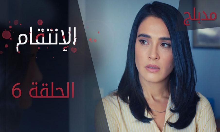 الإنتقام | الحلقة 6 | مدبلج | atv عربي | Can Kırıkları motarjam