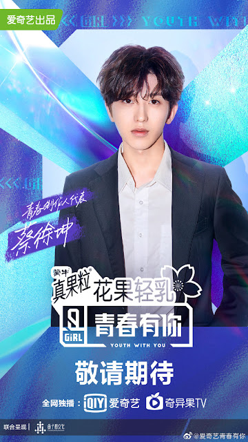 cai xukun youth with you