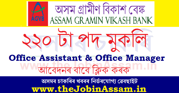 Assam Gramin Bikash Bank Recruitment 2020: