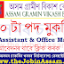 Assam Gramin Vikash Bank Recruitment 2020: Apply Online for 220 Office Assistant & Office Manager posts