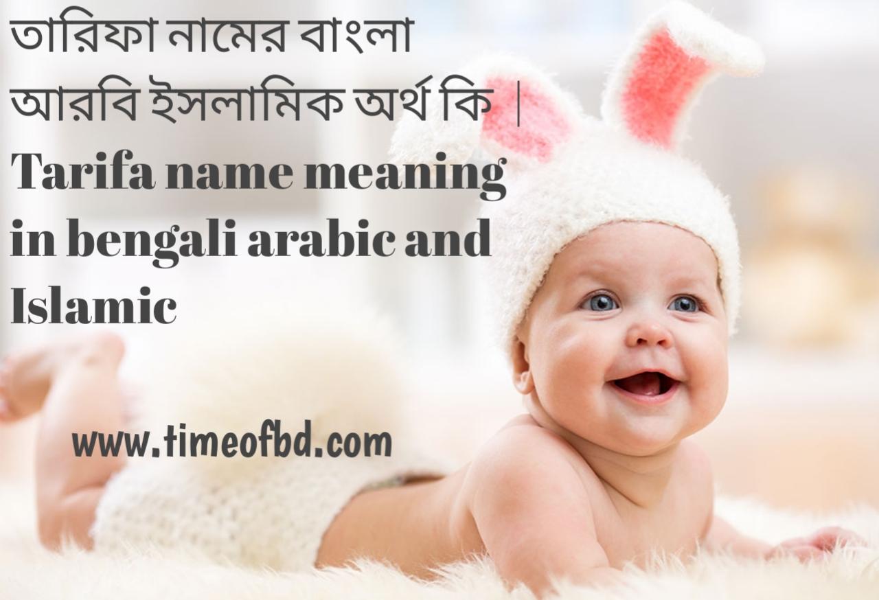 তারিফা নামের অর্থ কী, তারিফা নামের বাংলা অর্থ কি, তারিফা নামের ইসলামিক অর্থ কি,Tarifa name meaning in bengali