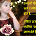 Best Romantic Shayari image 2016