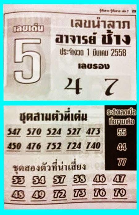 เลขนำลาภอาจารย์ช้าง,หวยซองงวดนี้,หวยเด็ดงวดนี้ ,เลขเด็ดงวดนี้,ข่าวหวยงวดนี้,เลขนำลาภอาจารย์ช้าง  16/03/58 -1/03/58