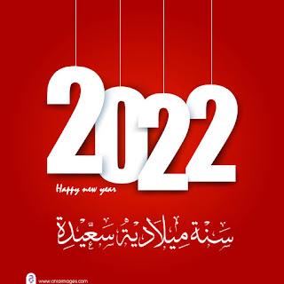 سنة ميلادية سعيدة 2022