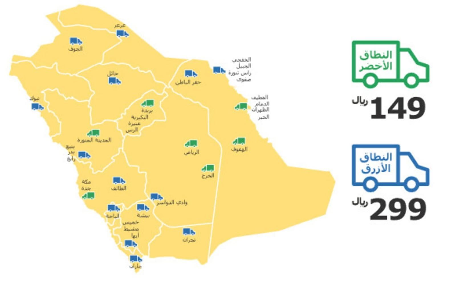 مواقع التوصيل في السعودية