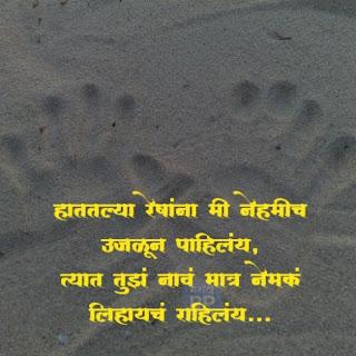 Dp For Whatsapp In Marathi