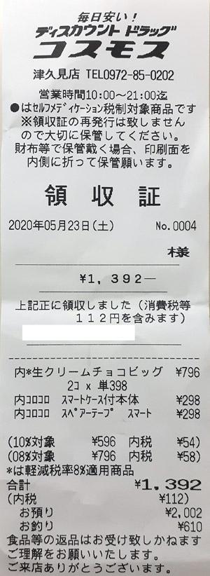 コスモス 津久見店 2020/5/23 のレシート