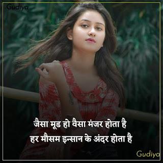 hindi shayari 2 line,