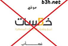 موقع خمسات نصاب khamsat.com