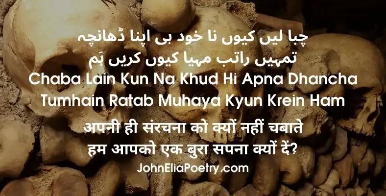 Chaba Lain Kyun Na Khud Hi Apna Dhancha John Elia