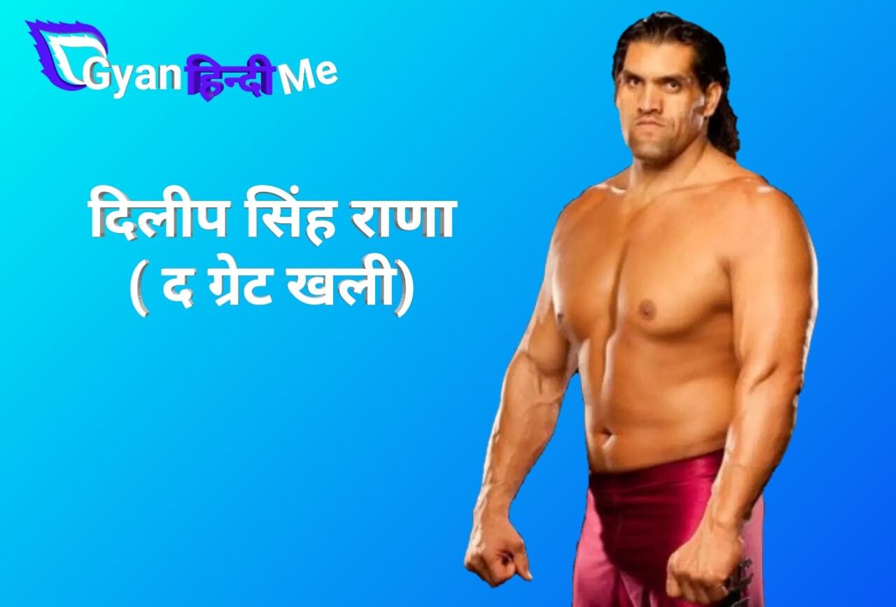 Great Khali Biography in Hindi