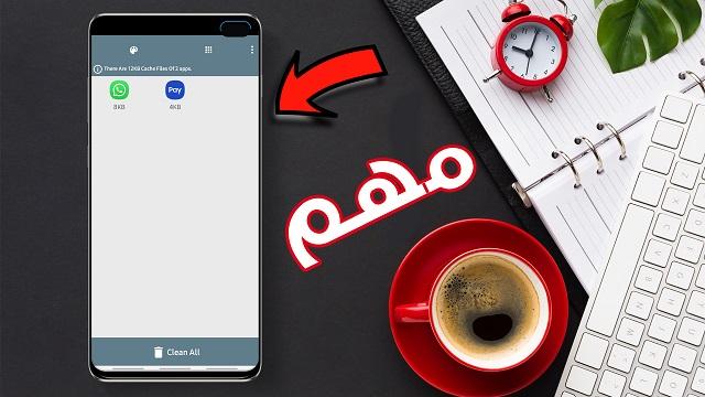 شاهد كيف تحذف الملفات التي لا تحتجها عل هاتفك و تحصل على مساحة أكبر مع هذا التطبيق الرائع