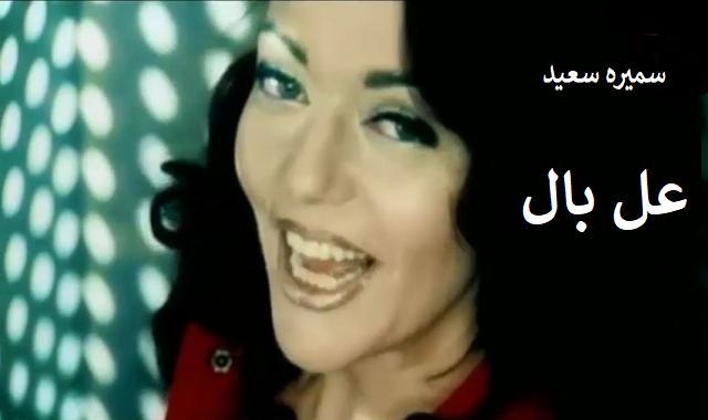سميره سعيد|اجمل الاغانى 5| كليب عل بال