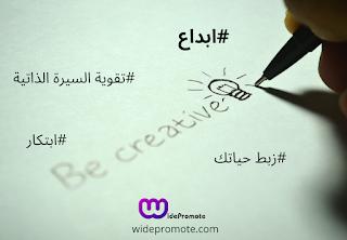 كيف-يمكنك-ان-تكون-شخص-ناجح-ومبتكر-ومبدع-how-to-be-an-innovative-person-widepromote-وايد-بروموت-وظائف-شاغره-في-الاردن-وظائف-الخليج-ابداع-ابتكار-ولع-النور-ولع النور