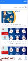 الصفحة الرئيسية تطبيق صحة مصر
