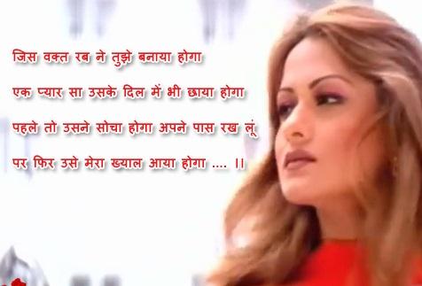 Jis Waqt रोमांटिक शायरी - Romantic Shayari