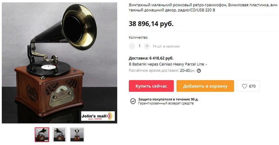Винтажный маленький рожковый ретро-граммофон, Виниловая пластинка, винтажный домашний декор, радио/CD/USB 220 В