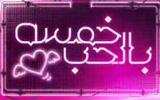 كلمات اغنيه خمسه بالحب امين خطاب طاطا النوبي
