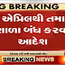Standard 1 to 9 School off due to Corona effect by The biggest decision taken by the Gujarat government: