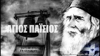 Ο Άγιος Παΐσιος για Βόρειο Ήπειρο, Τσάμηδες και Αλβανία