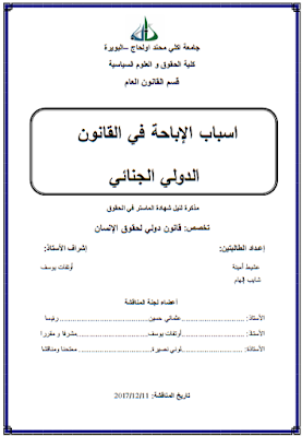 مذكرة ماستر : أسباب الإباحة في القانون الدولي الجنائي PDF