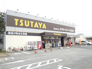 TSUTAYA セブンイレブン