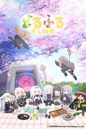 DoruFuro: Iyashi-hen 2