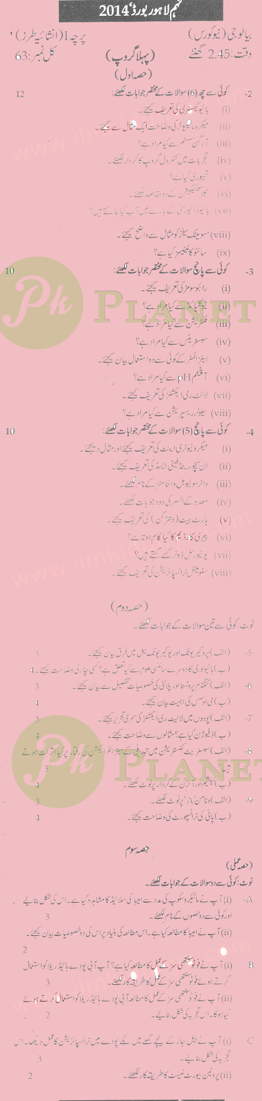 Past Papers of 9th Class Lahore Board Biology 2014