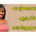 Shocking Last Audio Of Tamil TV Serial Actress Sabarna Before Her Death...?