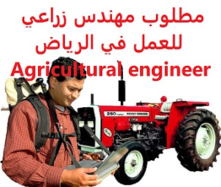 Agricultural engineer is required to work in Riyadh  To work in Riyadh in the field of sales of fertilizers and pesticides  Type of shift: full time  Education: Bachelor degree  Experience: At least two years of work in the field - fertilizers and pesticides  Salary: to be determined after the interview